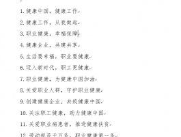 2019年《职业病防治法》宣传周 推荐宣传用语