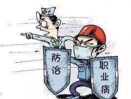 《职业病防治法》宣传
