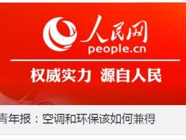 中国气象局:今年入汛以来全国平均气温偏高