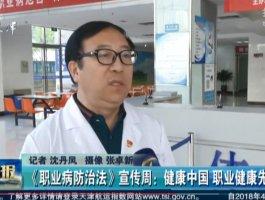 《职业病防治法》宣传周:健康中国 职业健康先行