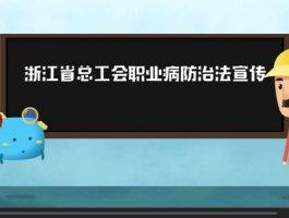 微视频 _职业病防治法宣传