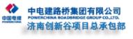 中电建路桥济南创新谷项目-三项业务