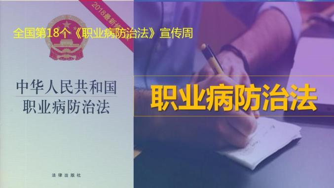 2020年职业病防治法宣传周:《职业病防治法》再学习
